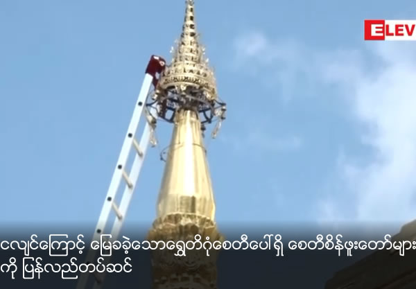 Fix diamond buds again at Shwedagon Pagoda after earthquake