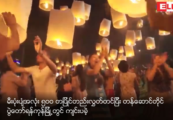 500 hot air balloons released on Nov. fullmoon day in Yangon