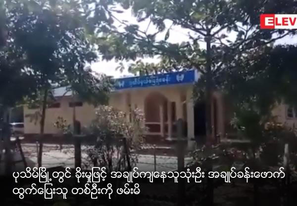 After jail break, 1 arrested in Pathein