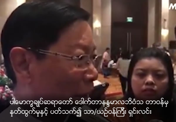 Minister of Religious affair explain why Dr. Nandamalabhivamsa retires as rector of ITBMU