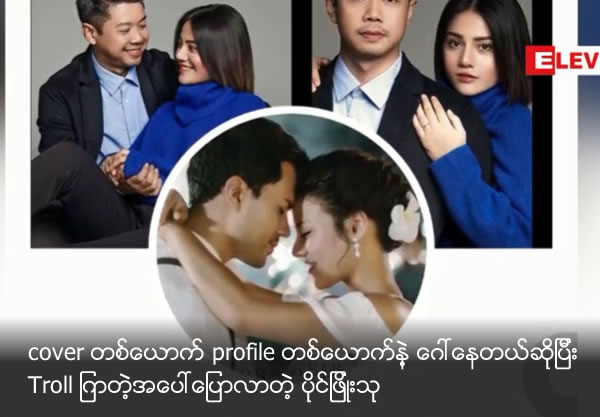 Pine Phyo Thu said about trolling on cover and profile