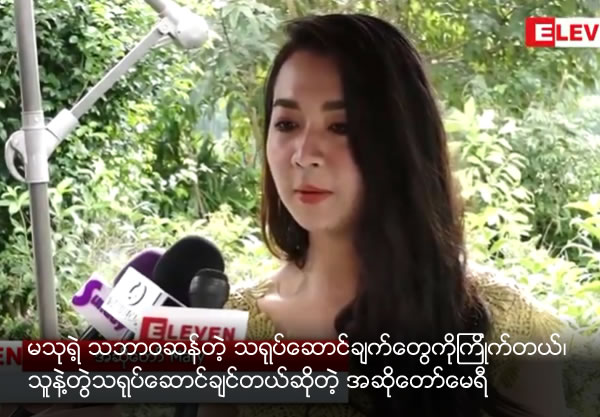 Singer Mary likes Ma Thu's acting and wants to star together with her