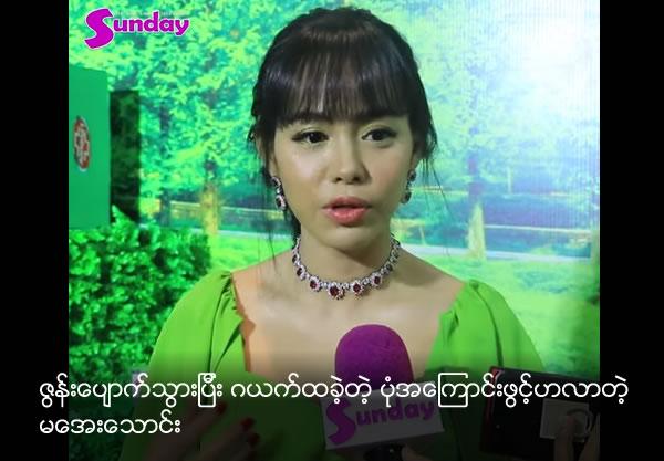 Ma Aye Thaung opens about strange photo