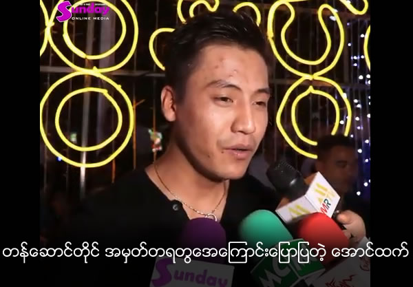 Aung Htet said about memories of Tasaung Dine