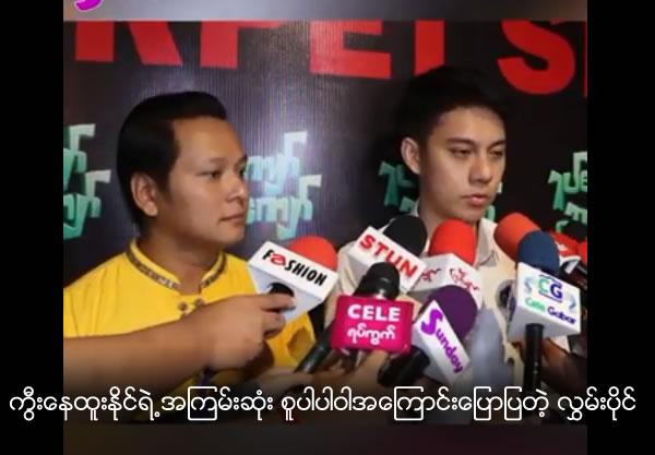 Hlwan Pine said about Kwee Nay Htoo Naing's super  power