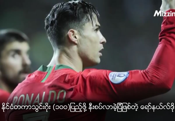 Cristiano Ronaldo closes on 100 international goals