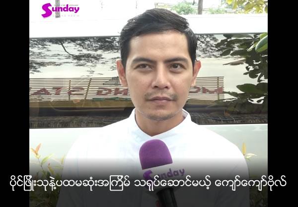 Kyaw Kyaw Bo stars together first with Pine Phyoe Thu