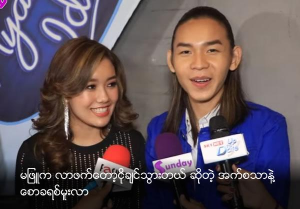 Esthet and Saw Chris Muu Lar want to cry when Ma Ma Phyu hugs