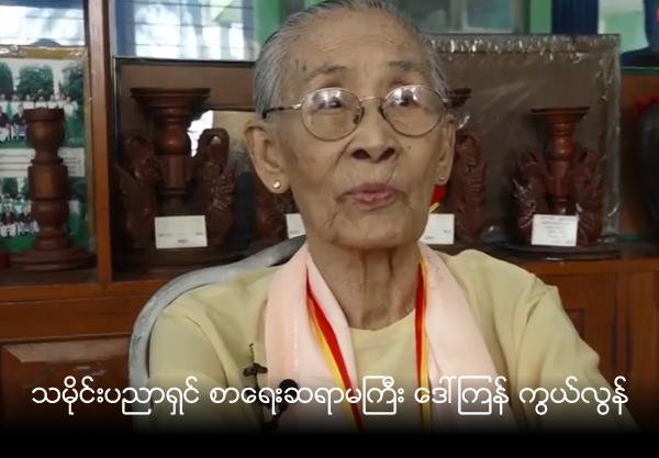 Historian Sayamagyi Daw Kyan passed away