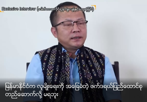 Ethnic federalism can't be created in Myanmar