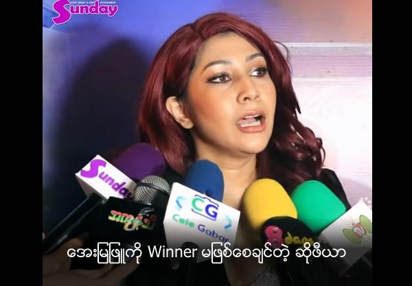 Sophia doesn't want Aye Mya Phyu to be a winner