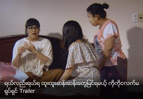 'Ko Ko Nga Let Ma' trailer can be seen with strange scenes