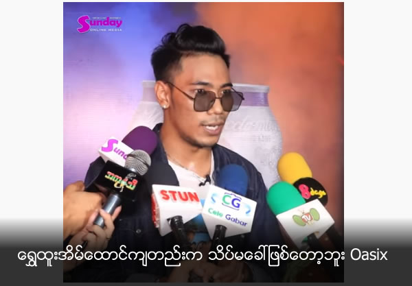 Oasix doesn't contact Shwe Htoo since he's got married
