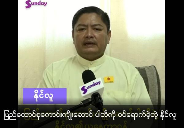Naing Lu joins UBP