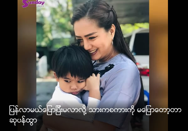 Su Pan Tra's son doesn't talk to her due to her lying
