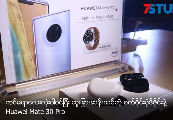 The quad-camera of the HUAWEI Mate 30 Pro 5G is embraced by the halo ring