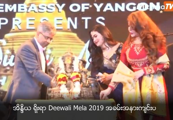 Celebrate India Diwali Mela 2019
