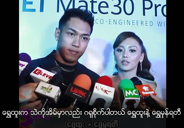 Shwe Htoo also takes care Thae Thae at home