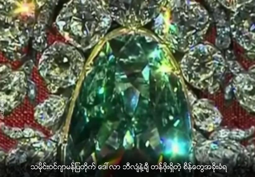 Diamond jewellery stolen at German museum