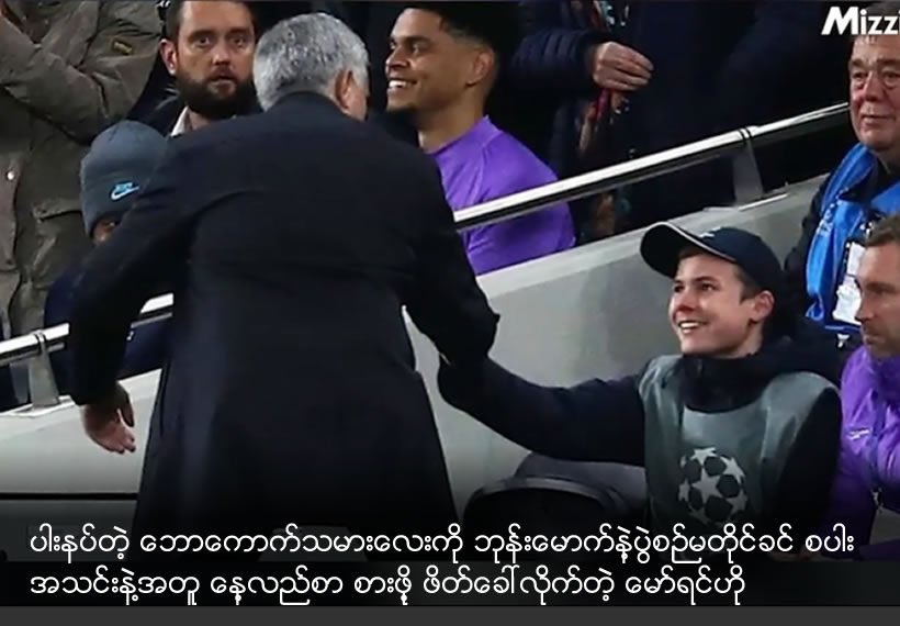 Jose Mourinho invites quick-thinking ballboy to Tottenham's pre-match meal ahead of Bournemouth clash