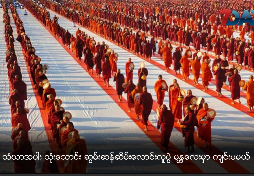 Mandalay to donate to 30,000 monks