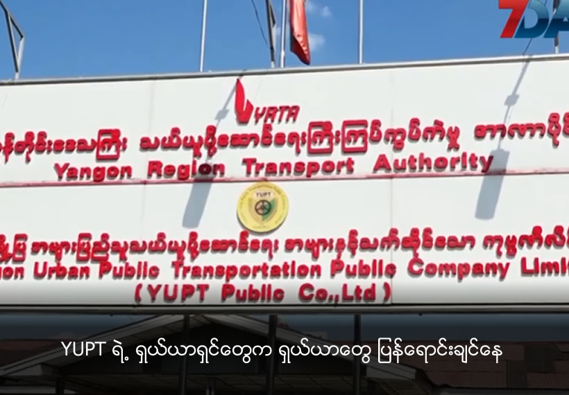 YUPT shareholders want to sell their shares