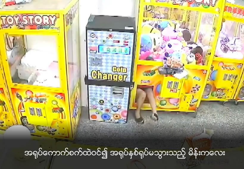 Is she a contortionist? Woman in Taiwan climbs into crane machine and steals 2 plushies