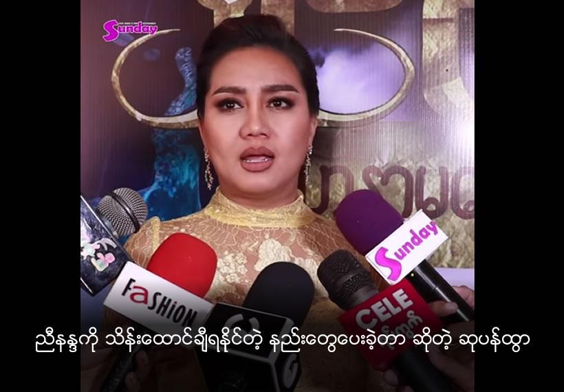 Su Pan Htwar give Nyi Nanda ways of make thousands of money