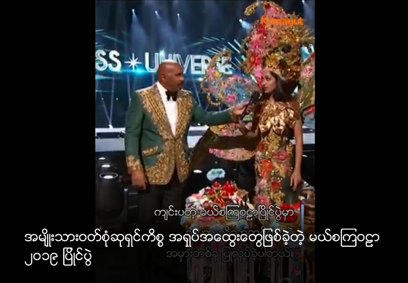Host Steve Harvey has stumbled again at the Miss Universe pageant