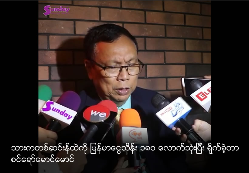 Sin Yaw Mg Mg said his son spent 180 lakhs for one scene
