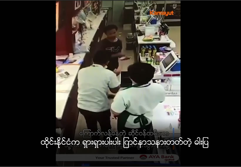 A kind robber from Thai