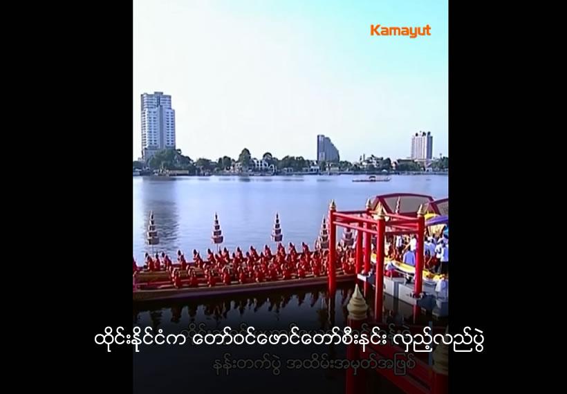 Thai King Takes Part in Royal Barge Procession in Bangkok