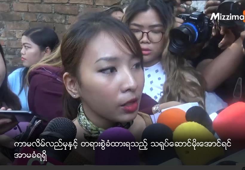 Moe Aung Yin get bail