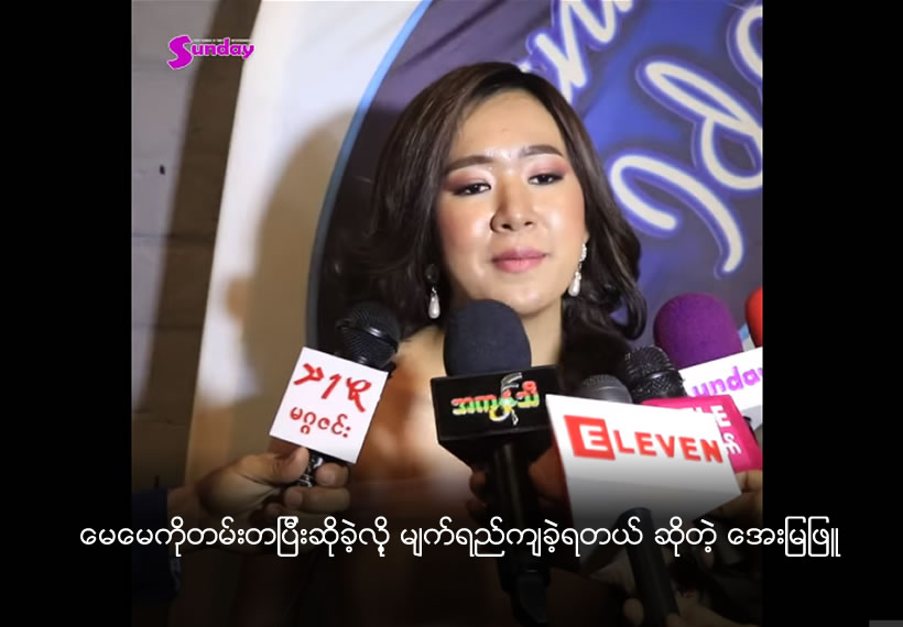 Aye Mya Phyu sang and dropped tears by longing for her mother