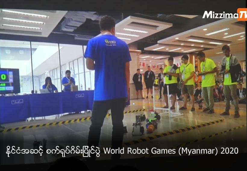 World Robot Games (Myanmar) 2020