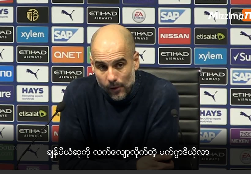 Pep Guardiola admits Manchester City must keep up title challenge to ensure Champions League qualification
