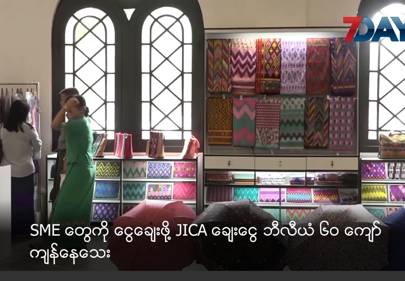 More than 60 billion JICA loans left to SME
