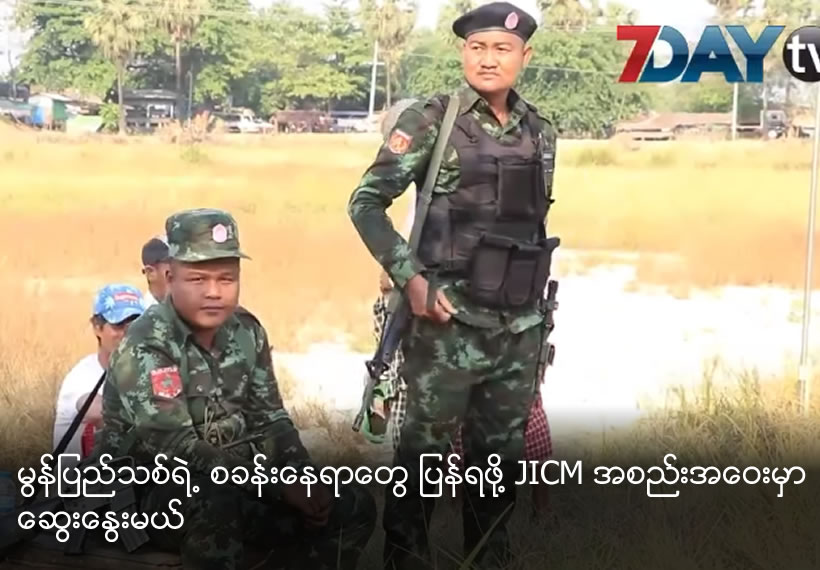 NMSP will discuss about to return back NMSP camp at JICM meeting