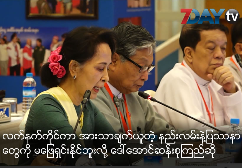 Daw Aung San Su Kyi urge, she will not solve the problem by taking advantage of having authority to control with arms