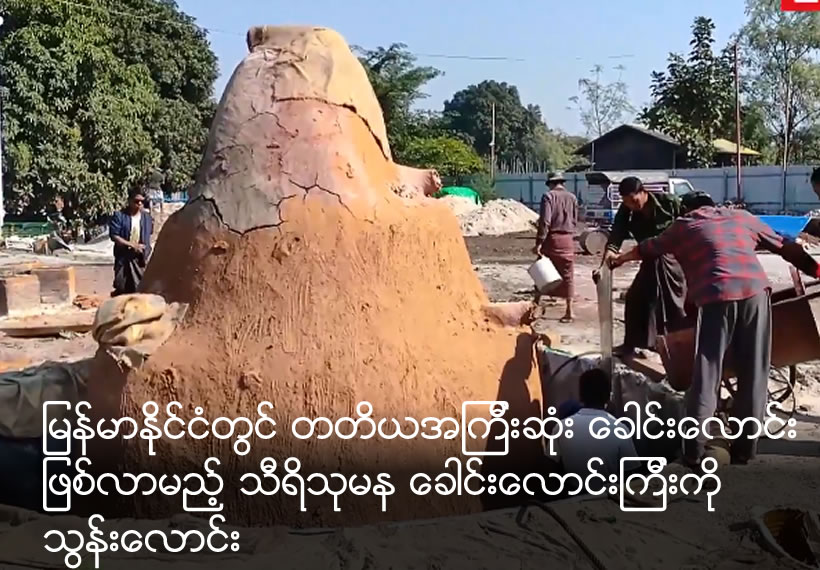 Thiri Thu Ma Na Bell will be Myanmar 3rd biggiest bell