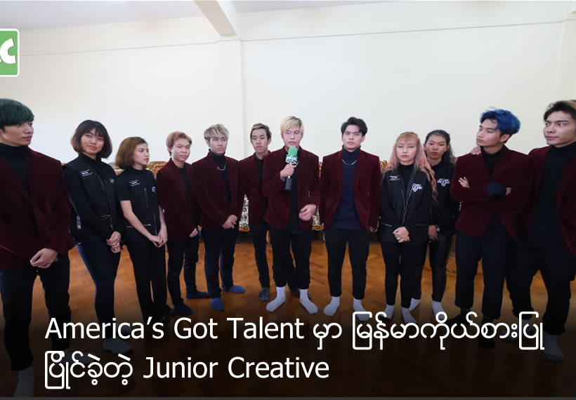 Myanmar Dancer Group, Junior Creative competed in America's Got Talent