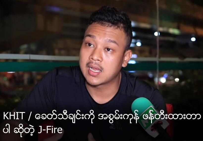 Singer J-Fire talks about KHIT music video