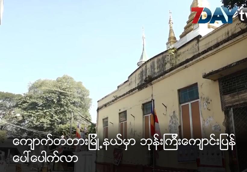 Monastery reappears in Kyauktada Township