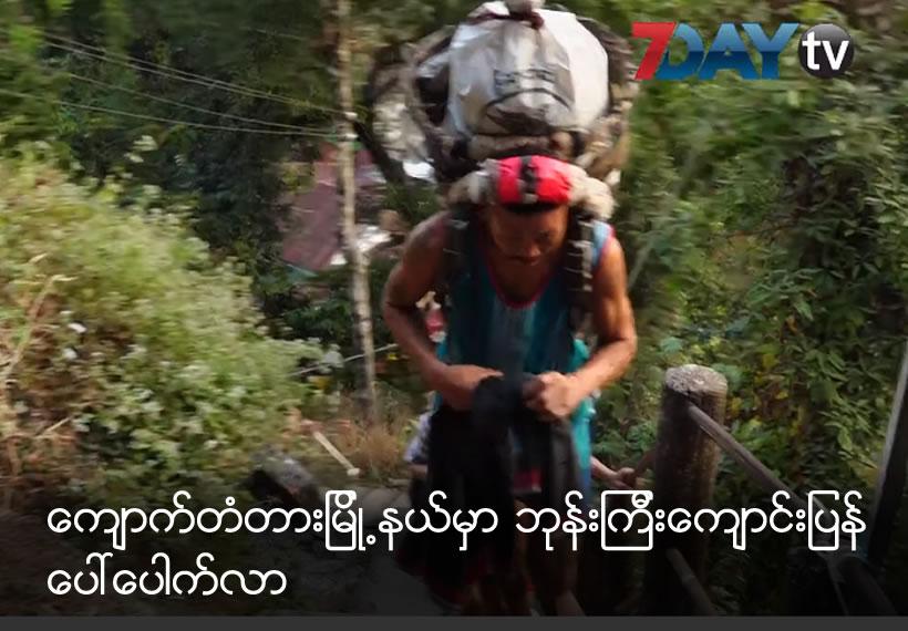 Kha Lauk Noe is the fastest climber to Zwe Ka Pin Mountain