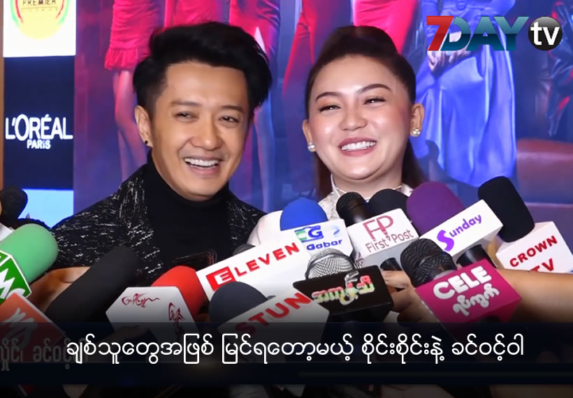 Sai Sai and Khin Wint Wah will be seen as lover in TV series