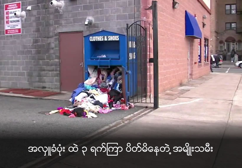 Woman trapped in New Jersey clothing donation bin for 3 days rescued by police