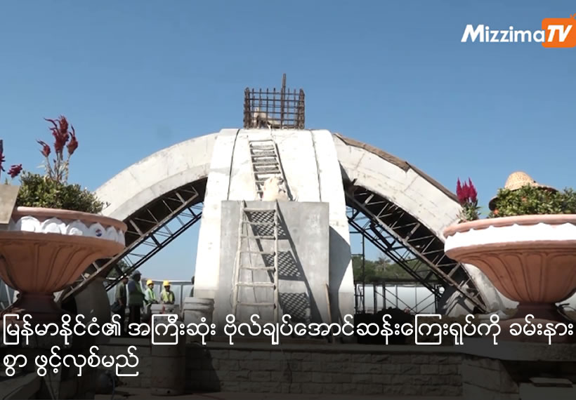 Myanmar Biggest General Aung San 's statue will be opened soon