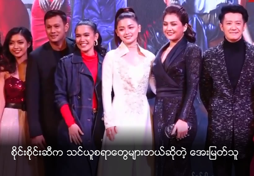 Aye Myat Thu said,