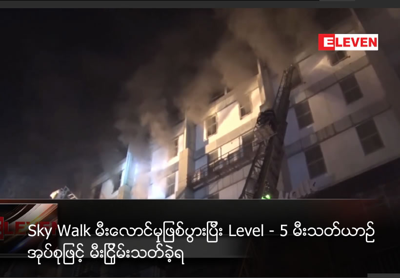 Firefighter could end Level 5 Sky Walk fire