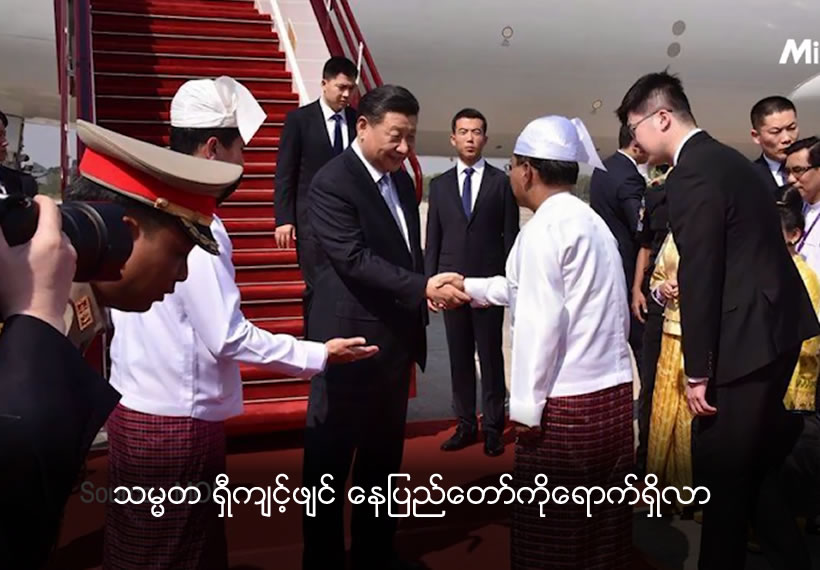 President Xi arrives in Nay Pyi Taw for state visit to Myanmar